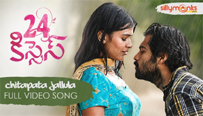 Chitapatajallula Full Video Song, 24 Kisses Songs, Adith, Hebah Patel, AyodhyaKumar Krishnamsetty
