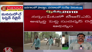 Special Report On Greater Hyderabad Assembly Constituencies Election Results 2018 |