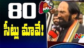 Mahakutami Will Win 80 Seats In Telangana Election Uttam Kumar Reddy
