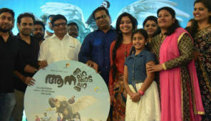 Aana Alaralodalaral Audio Launch
