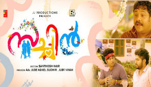 Sachin Malayalam Movie Official Trailer