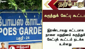 Today, the residence of the late Chief Minister Jayalalithaa will be remembered to make Poyas Garden home a memorial