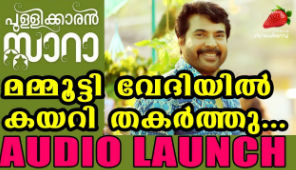Pullikkaran Staraa Audio Launch Mammootty Speech