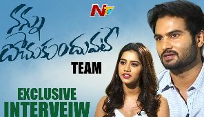 Nannu Dochukunduvate Movie Team Chit Chat