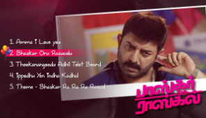 Bhaskar Oru Rascal  Audio JukeBox