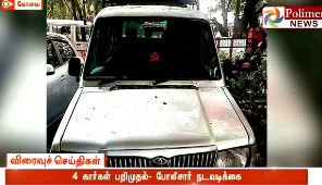 Three car stolen in Coimbatore arrested and 4 cars seized