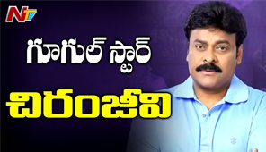 Megastar Chiranjeevi Google Most Searched Celebrity of South India, Box Office