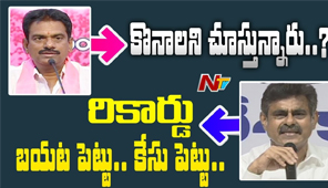 Telangana Election Heat : Marri Janardhan Reddy Vs Konda Vishweshwar Reddy