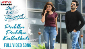 Peddha Peddha Kallathoti Full Video Song (4K), Hello Guru Prema Kosame Video Songs, Ram, Pranitha