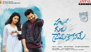 Hello Guru Prema Kosame Full Songs Jukebox | Ram Pothineni, Anupama | DSP