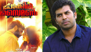 Sunny Wayne Speaks About Pokkiri Simon