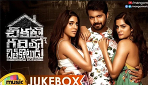 Chikati Gadilo Chithakotudu Telugu Movie Review and Rating
