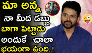 Hero Karthi Making Funny Comments On His Brother Surya