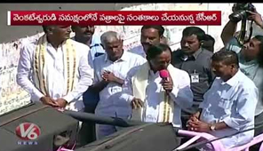 CM KCR Speech After Konaipally Venkateshwara Temple Visit, Assembly Polls 2018