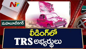 TRS Leading at Mahabubnagar, Nizamabad District, TelanganaElectionResults