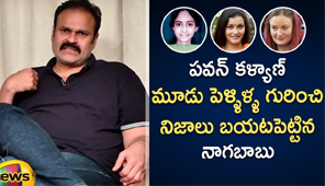 Naga Babu Sensational Comments on Pawan Kalyan Wifes, Naga Babu Latest Interview