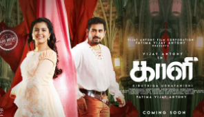 Nooraai  Video Song from  Kaali