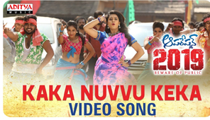 Kaka Nuvvu Keka Video Song, Operation 2019 Songs, Srikanth, Manchu Manoj