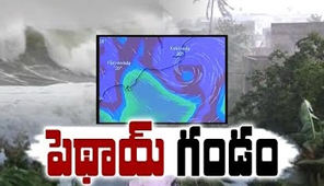 Weather Report : Phethai Cyclone to Hit Andhra Pradesh in Few Hours