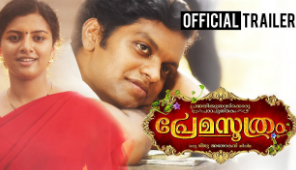 Premasoothram Official Trailer
