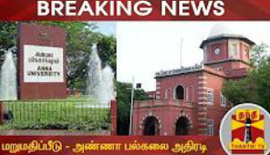 Anna University Revaluation should be done infront of students