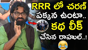 Rahul Ramakrishna Leaked RRR Movie Details, Rahul Ramakrishna About RRR Movie Story