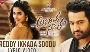 Reddy Ikkada Soodu Lyrical Video | Aravindha Sametha | Jr. NTR, Pooja Hegde | Thaman S