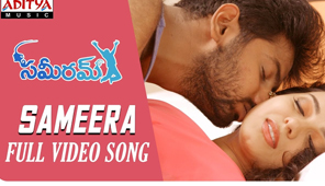 Sameera Full Video Song, Sameeram Video Songs, Yashwanth, Amrita Acharya