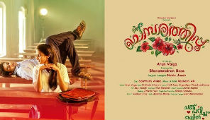 Chilluveyil Audio Song