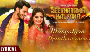 Mangalyam Thanthunanena Malayalam Movie