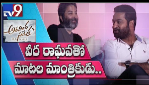 Jr NTR and Trivikram on Aravinda Sametha - TV9 Exclusive