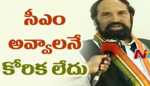 Uttam Kumar Reddy Face to Face Over Seat Sharing in Telangana