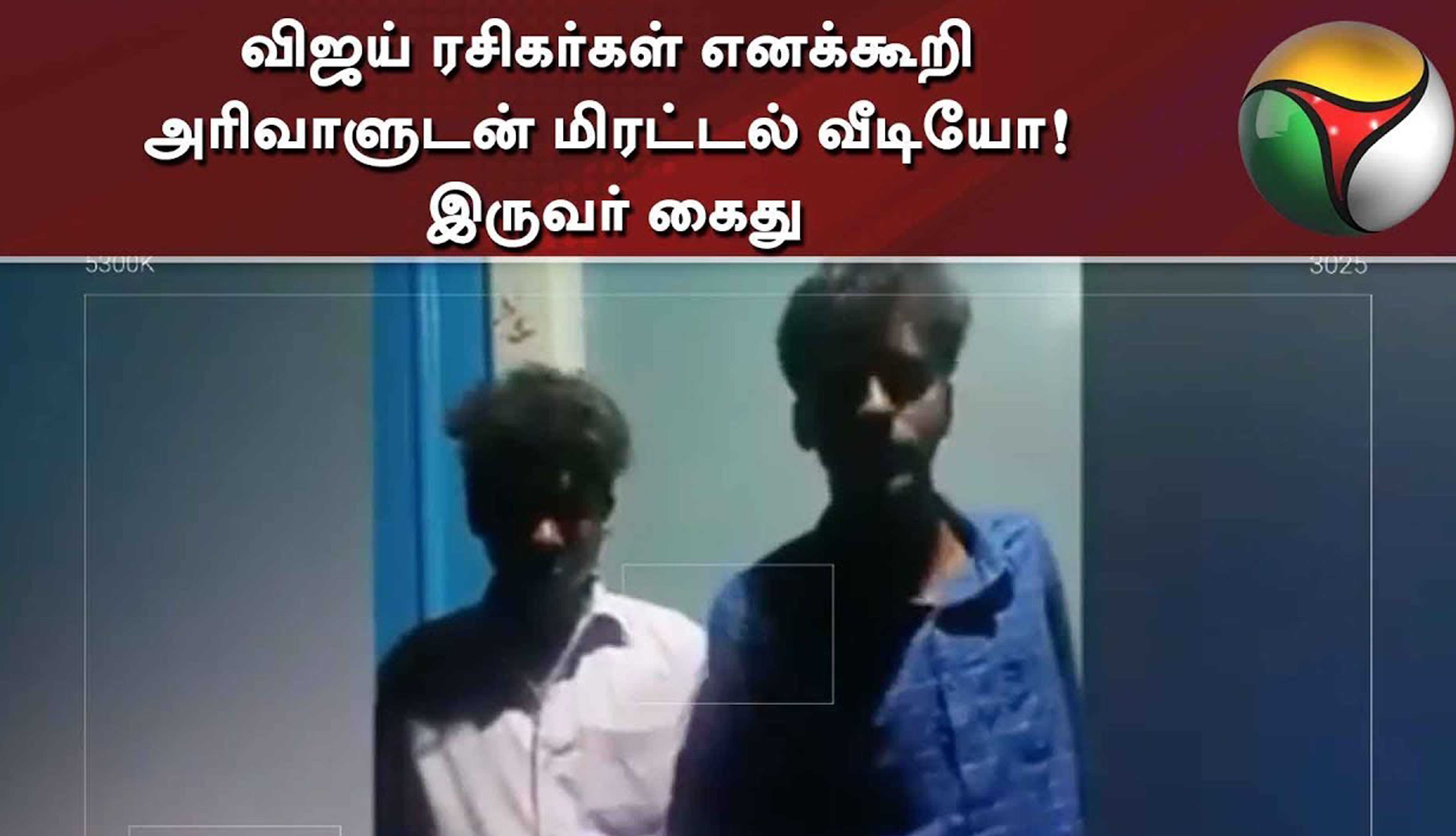 Vijay fans are threatening with Aravas Video! Two arrested