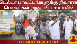 DMK Chief MK Stalin sends Relief Materials to Delta Districts