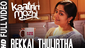Rekkai Thulirtha Full Video Song