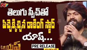 Yash Speech at KGF Pre Release Event, Srinidhi, Prashanth Neel, Vijay Kiragandur